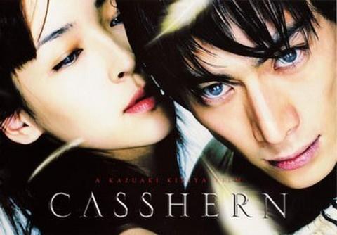 映画チラシ: CASSHERN(小型・2枚折・タワーレコード発行)
