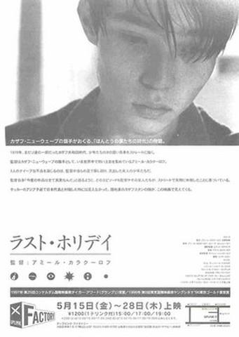 映画チラシ: ラストホリデイ(単色・片面)