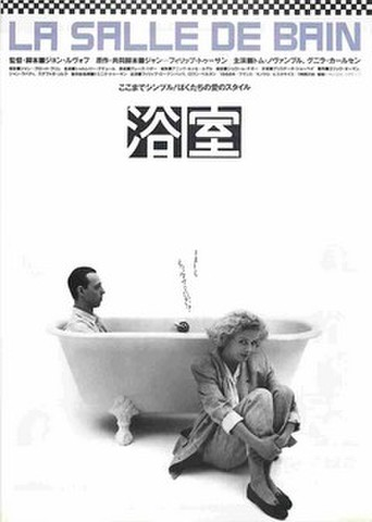 映画チラシ: 浴室
