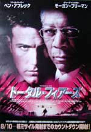 映画ポスター0018: トータル・フィアーズ