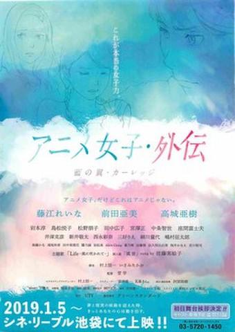 映画チラシ: アニメ女子・外伝 藍の翼・カーレッジ(片面)