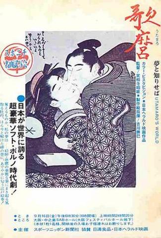 歌麿(試写状・ヤケあり・宛名記入済)