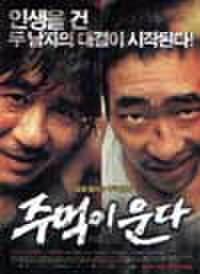 韓国チラシ702: クライング・フィスト