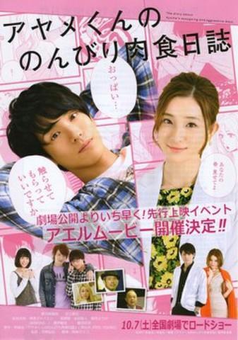 映画チラシ: アヤメくんののんびり肉食日誌(アエルムービー開催決定!!)