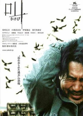 映画チラシ: 叫 さけび(題字黒・裏面右下題字あり)