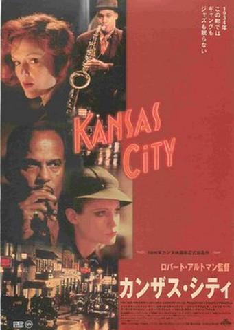 映画チラシ: カンザス・シティ