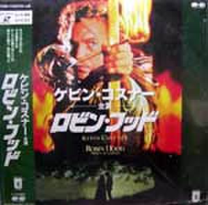 レーザーディスク304: ロビン・フッド
