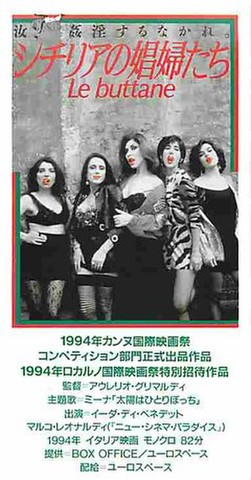 シチリアの娼婦たち(半券)