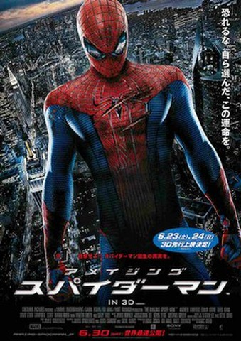 映画チラシ: アメイジング・スパイダーマン(恐れるな~、3D先行上映コピーあり)