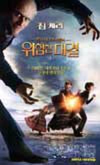 韓国チラシ647: レモニー・スニケットの世にも不幸せな物語