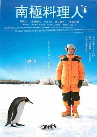 映画チラシ: 南極料理人(1人)