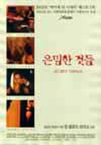 韓国チラシ836: ひめごと