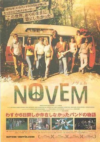 映画チラシ: ノヴェム