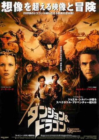 映画チラシ: ダンジョン&ドラゴン(右下「協力:日活」あり・裏面右下「協力:日活」白)