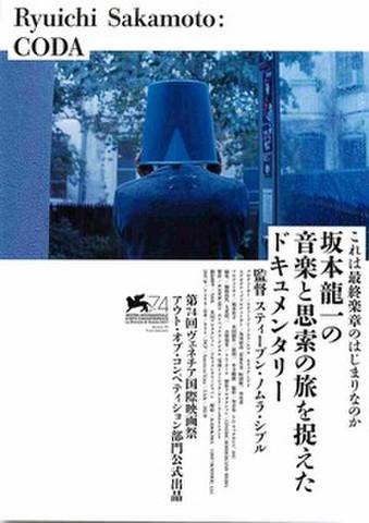 映画チラシ: Ryuichi Sakamoto: CODA