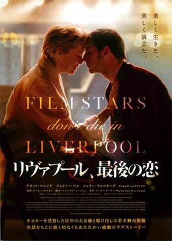 映画チラシ: リヴァプール、最後の恋