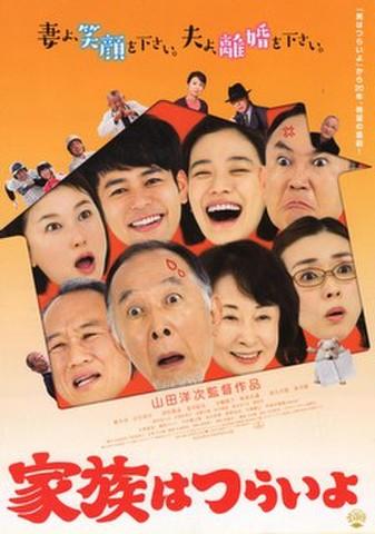 映画チラシ: 家族はつらいよ(2枚折)