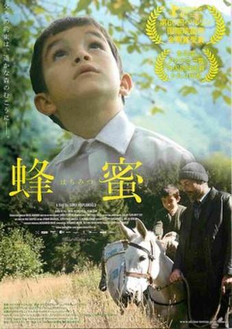 映画チラシ: 蜂蜜