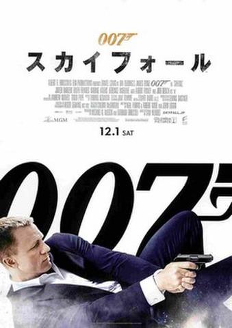 映画チラシ: 007 スカイフォール(人物下・世界25カ国で~コピーなし)