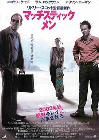 映画チラシ: マッチスティックメン(裏面フルカラー)
