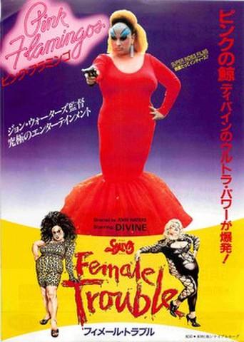 映画チラシ: ピンク・フラミンゴ/フィメール・トラブル(縦)