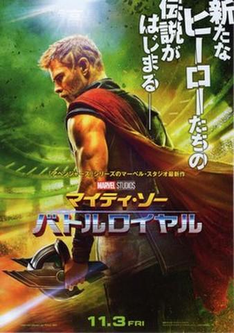 映画チラシ: マイティ・ソー バトルロイヤル(1人)