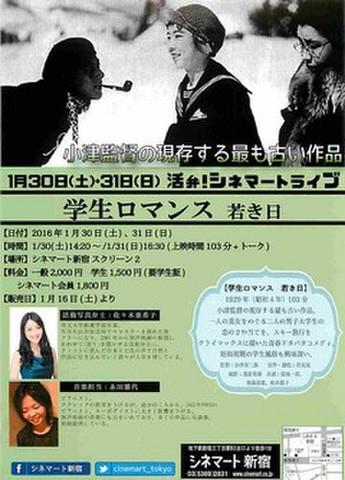 映画チラシ: 学生ロマンス 若き日('16・片面・活弁!シネマートライブ)