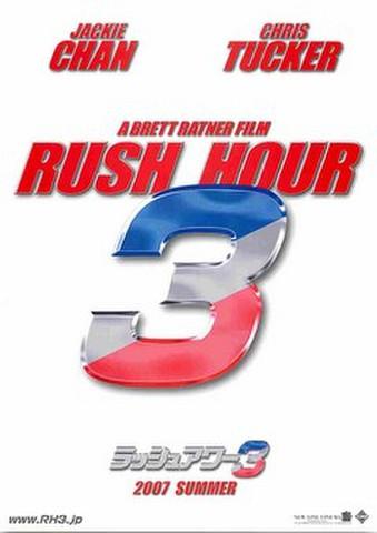 映画チラシ: ラッシュアワー3(人物なし)