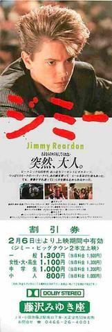 ジミー(割引券)
