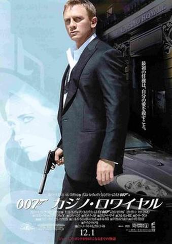 映画チラシ: 007 カジノ・ロワイヤル('06・最初の任務は~)