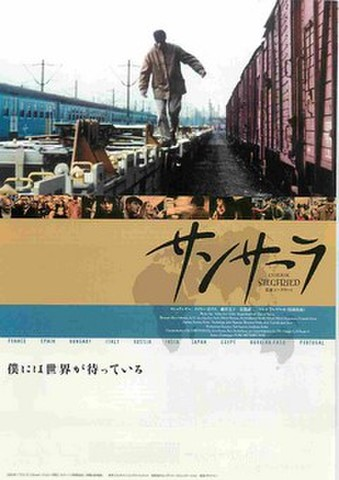 映画チラシ: サンサーラ