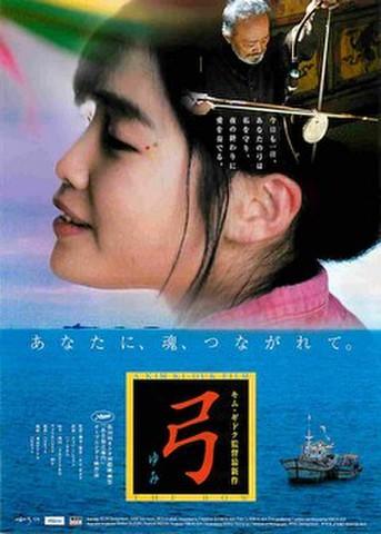 映画チラシ: 弓(題字下)
