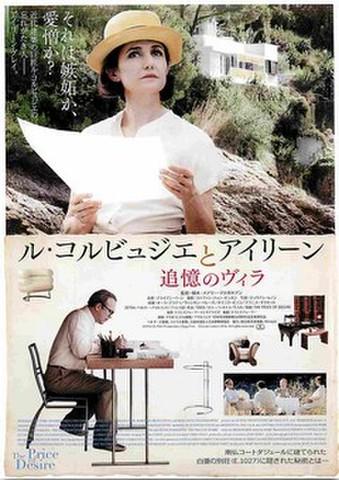映画チラシ: ル・コルビュジエとアイリーン 追憶のヴィラ