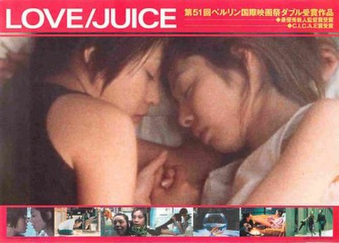 映画チラシ: LOVE/JUICE(右上:第51回ベルリン国際映画祭~)