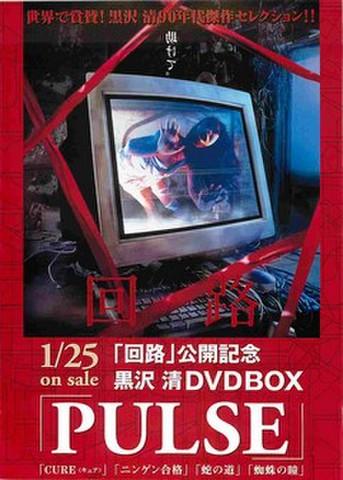 映画チラシ: 回路(黒沢清DVDBOX広告)