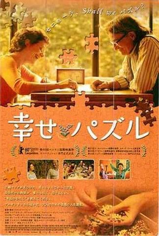 幸せパズル(試写状・宛名シール跡あり)