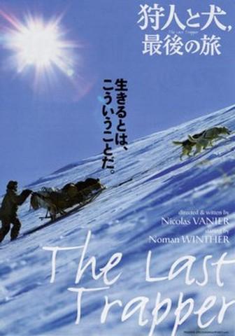 映画チラシ: 狩人と犬,最後の旅(小型・4枚折)