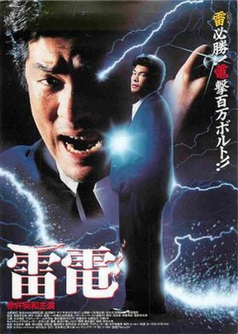 映画チラシ: 雷電