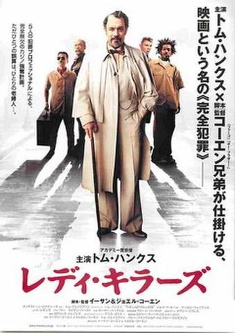 映画チラシ: レディ・キラーズ(題字赤)