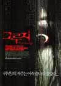 韓国チラシ725: 呪怨 THE JUON