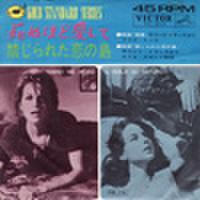EPレコード222: 刑事/禁じられた恋の島(ジャケット折れシワ)