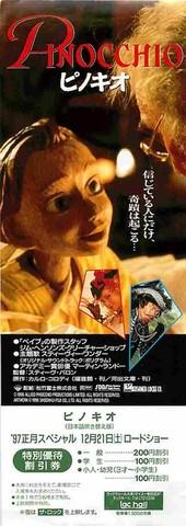 ピノキオ(実写)(割引券)