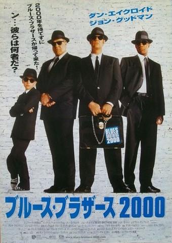 映画ポスター1572: ブルース・ブラザース2000