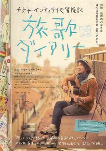 映画チラシ: ナオト・インティライミ冒険記 旅歌ダイアリー
