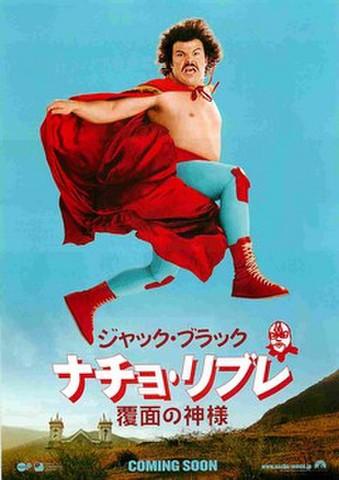 映画チラシ: ナチョ・リブレ 覆面の神様(下:COMING SOON)