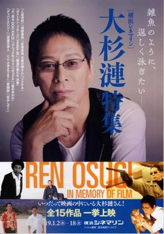 映画チラシ: 【大杉漣】横浜シネマリン 大杉漣特集 REN OSUGI IN MEMORY OF FILM