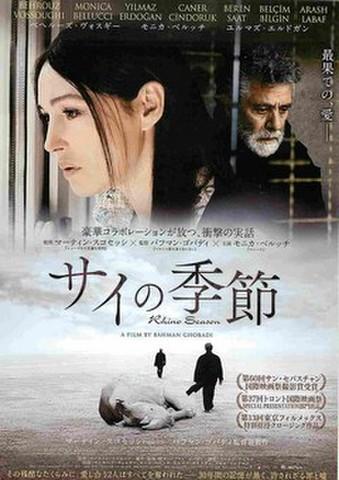 映画チラシ: サイの季節(英題1行)