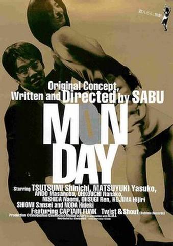 映画チラシ: MONDAY