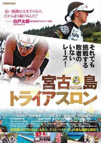 映画チラシ: 宮古島トライアスロン