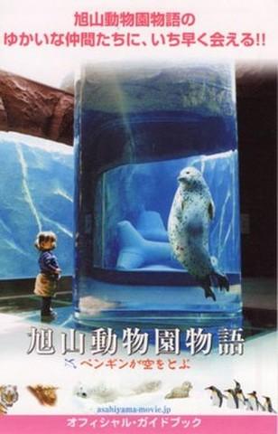 映画チラシ: 旭山動物園物語 ペンギンが空をとぶ(小型・6枚折)